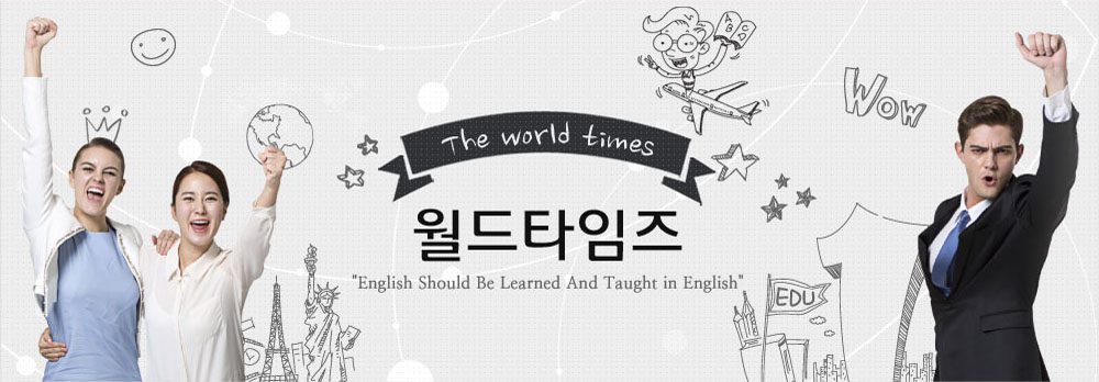 The world times - English Should Be Learned And Taught in Ecglish
